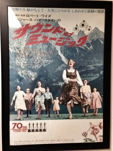 Japanese Sound of Music
